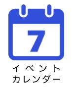 川越イベント