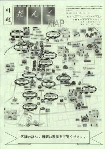 団子MAP