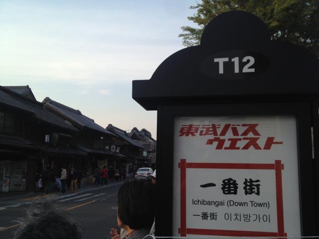 川越一番街バス停