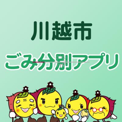 川越市ゴミアプリ