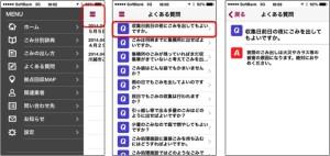 川越ゴミアプリ