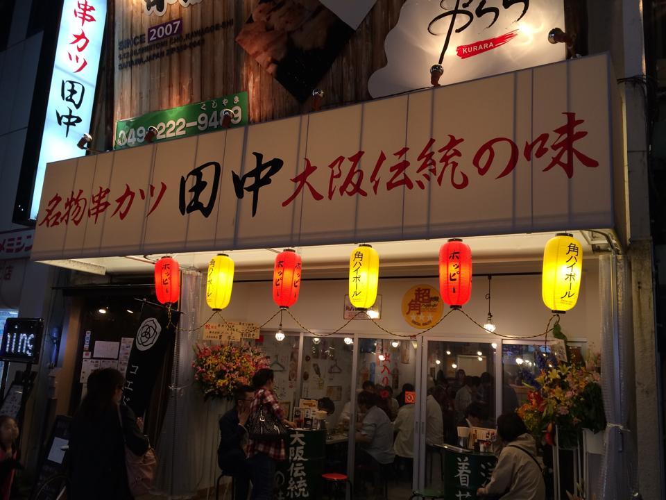 串カツ田中屋