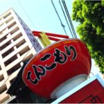 わかめラーメン、ジャンボ餃子3個+半ライス付き〜てんこもりラーメン〜