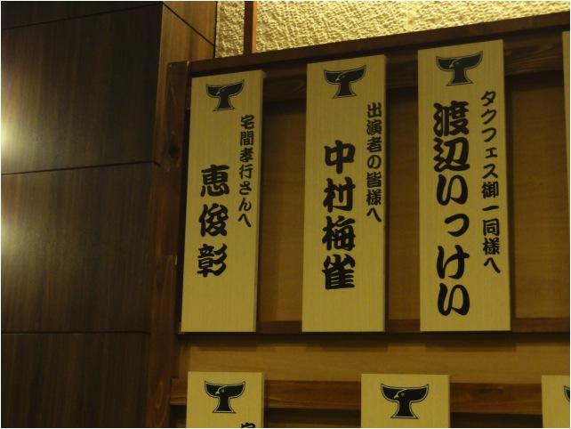 中村梅雀の画像 p1_26