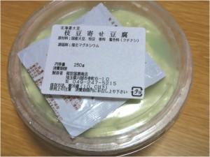 枝豆寄せ豆腐