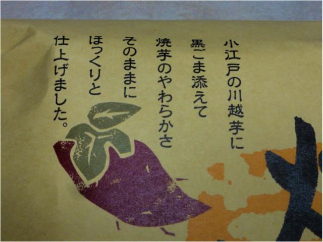 02yakiimo