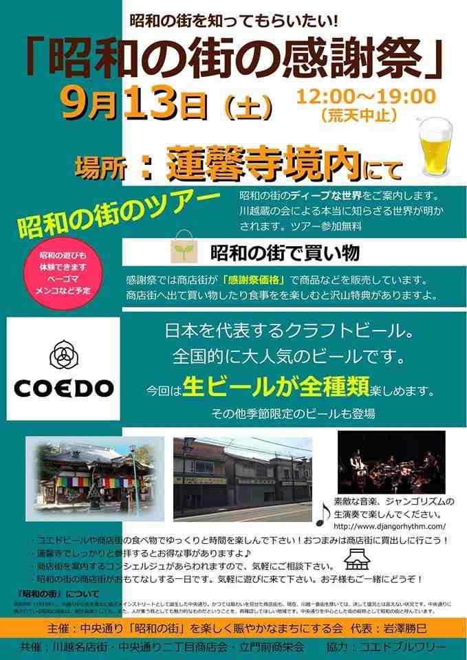 昭和の町の感謝祭
