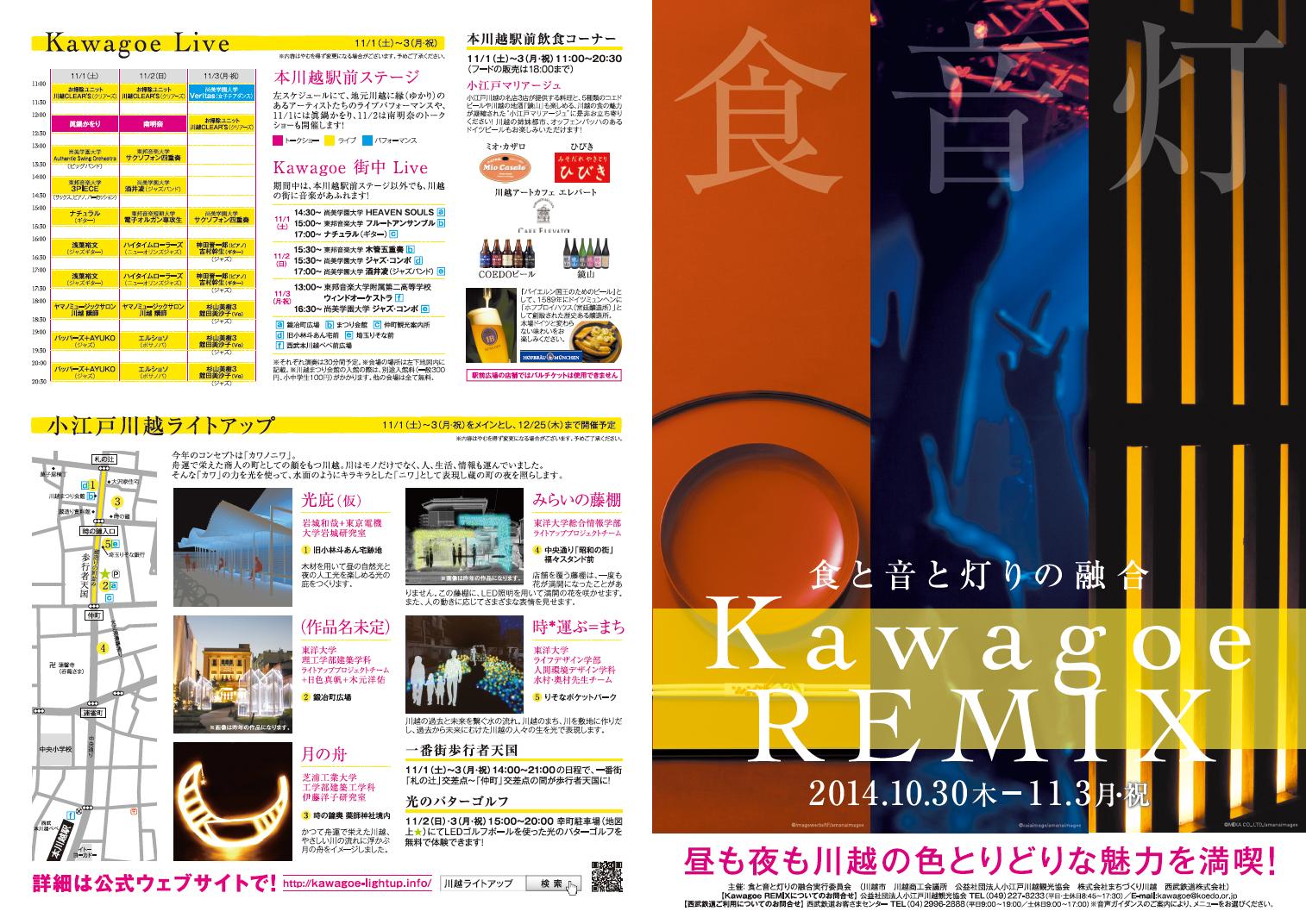 Kawagoe REMIX