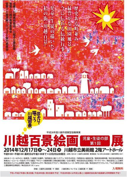 川越百景絵画展
