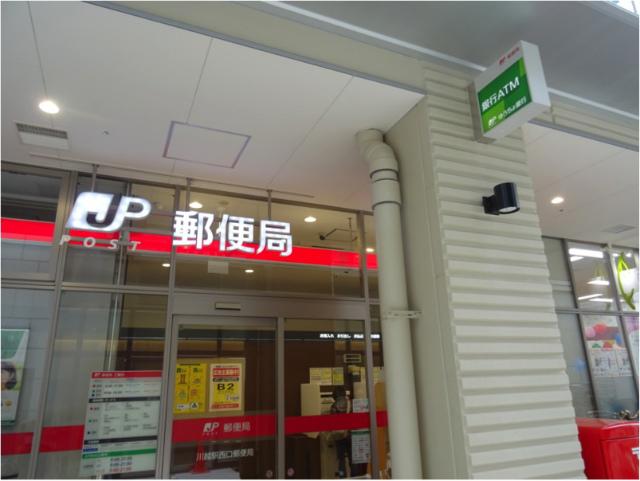 川越駅西口郵便局