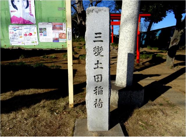 三変土田稲荷神社古墳