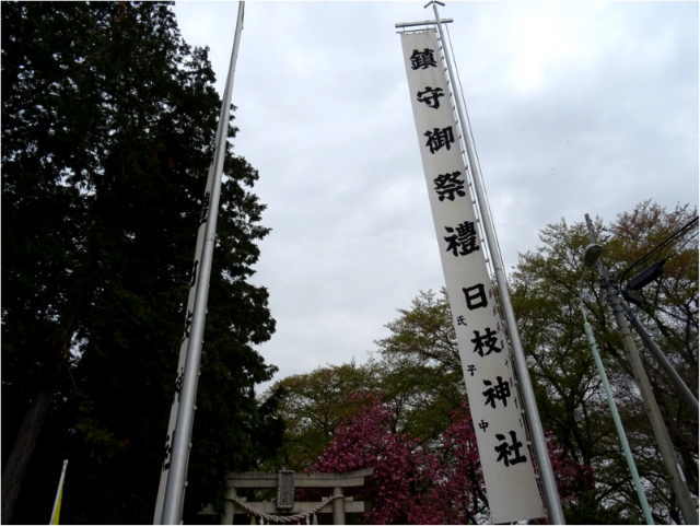 上戸日枝神社