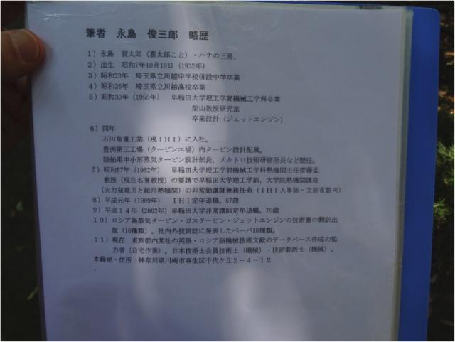 nagashima27