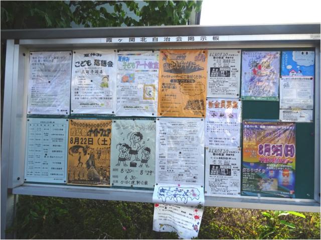 霞ヶ関北自治会掲示板