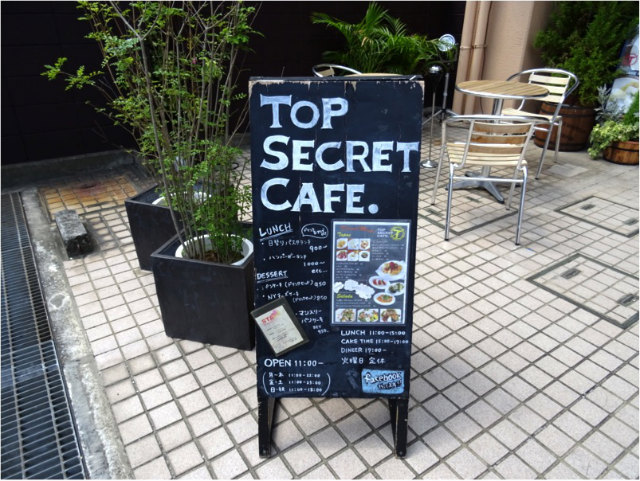 Top Secret Cafe