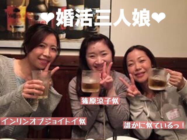 婚活三人娘
