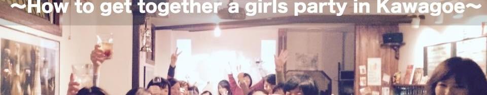 川越女子会