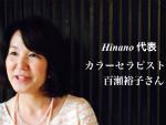 7/6 百瀬裕子さん