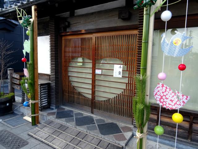 shichifukujin39