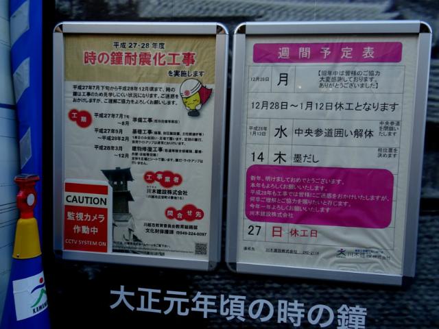 tokinokane23
