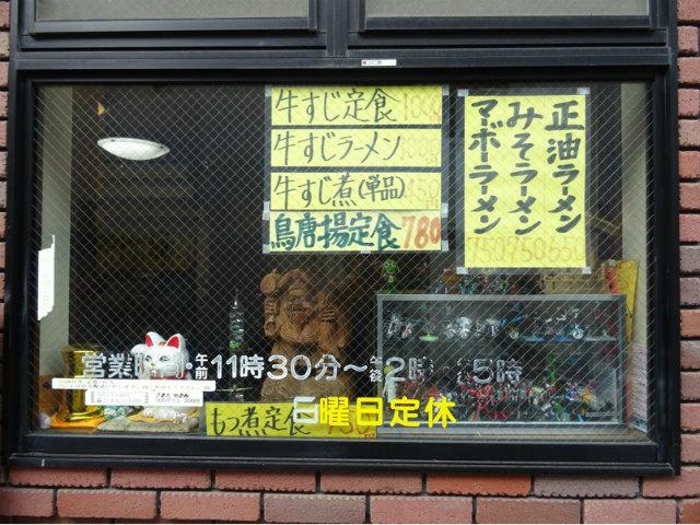 fukuyan14