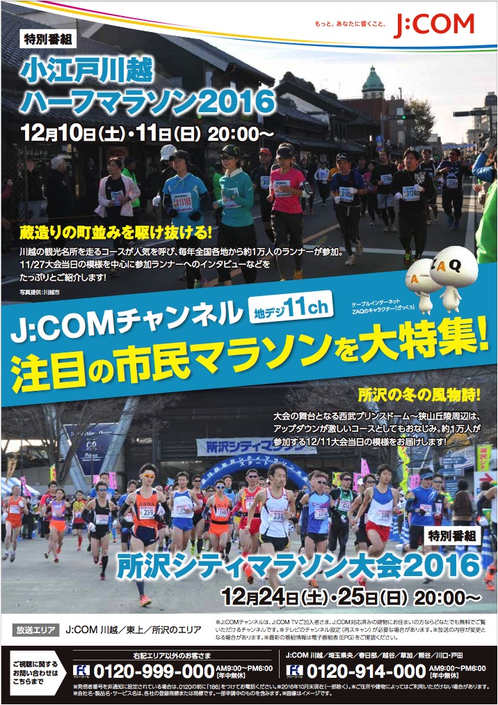 161210marathon