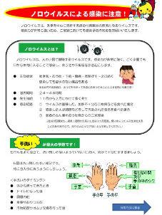 感染性胃腸炎が流行