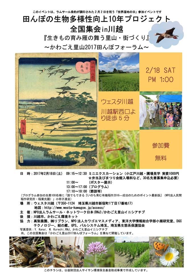 田んぼの生物多様性向上10年プロジェクト全国集会 in 川越