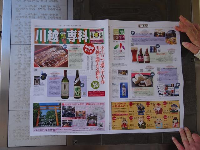 17shichifukujin01