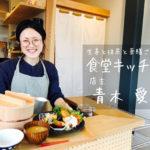 生姜と抹茶と薬膳ごはん「食堂キッチナ」店主 青木愛さん