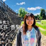 ミニ・インタビュー ~保育士 武井 香梨さん~