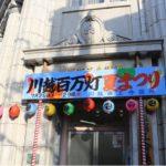 平成最後の夏を満喫〜川越百万灯夏まつりと氷川神社の縁むすび風鈴〜