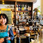 川越一番街商店街シリーズ~初山 香代子さん〜「Mie Coco(ミーココ)」店主~