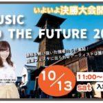 10月13日(土)MUSIC TO THE FUTUREウニクス南古谷決勝戦