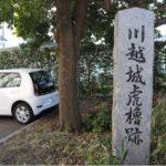 【街歩き】川越城散策見学コース(仮)を歩いて見ました