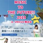 6月8日(土)ウニクス南古谷でMUSIC TO THE FUTURE 2019 決勝戦開催!
