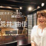 荒井由佳さん~「川越女子オシゴトの縁結びパーティ」主催~