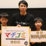 2年越しの優勝を手にして男泣き〜小江戸お笑いグランプリvol5. 決勝大会〜