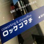 12/1オープン!coworking & shareoffice ロッケンマチ~ただいま会員募集中~