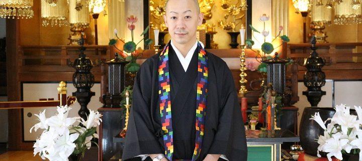 最明寺LGBT婚