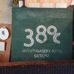 普通の古本屋では物足りない!~38℃ つまずく本屋ホォル