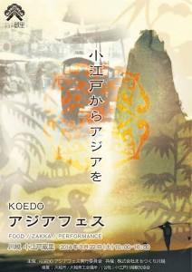 小江戸アジアフェス