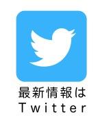 川越Twitter