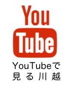 Youtube川越