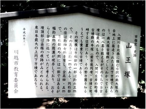 02山王塚看板