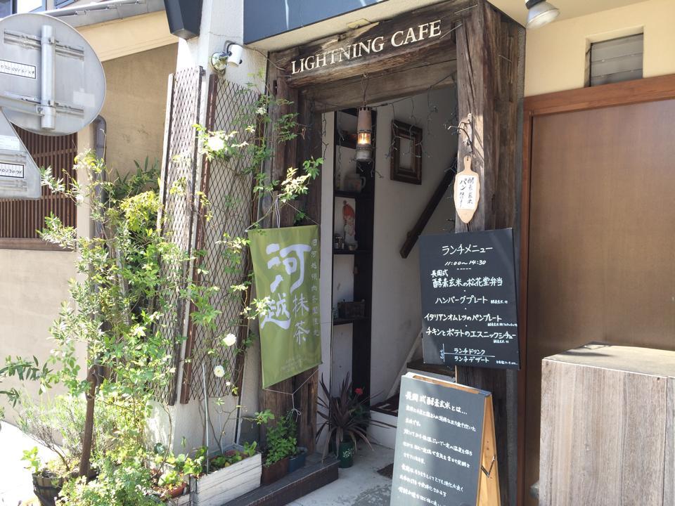 Lightningcafe