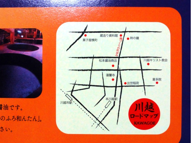 川越観光地図