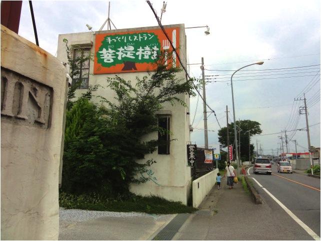 手作りレストラン菩提樹