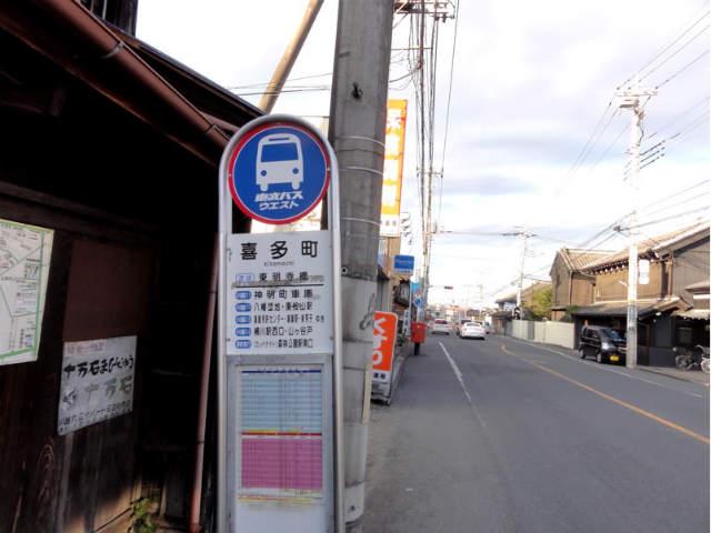 喜多町バス停