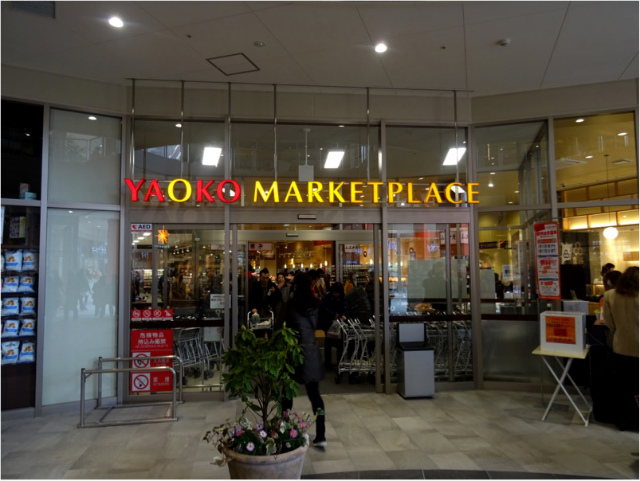 YAOKO MARKET PLACE(スーパーマーケット)&店内に亀屋(和菓子)